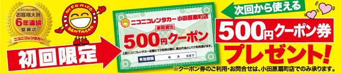 初回限定500円クーポン券プレゼント!