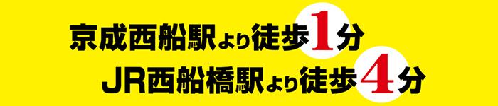 京成西船駅より徒歩1分JR西船橋駅より徒歩4分
