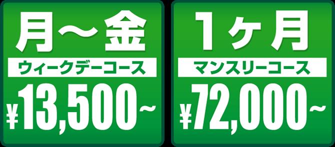 月~金ウイークデーコース¥13,500~1ヶ月マンスリーコース¥72,000~