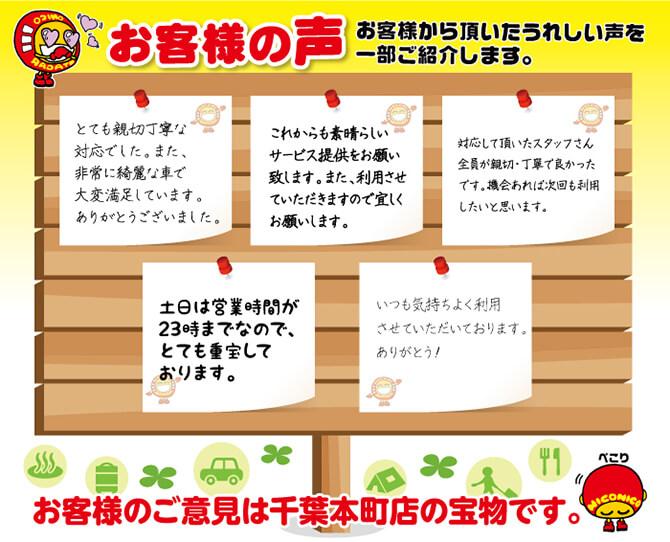お客様のご意見は千葉本町店の宝物です。