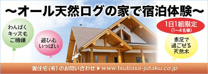 オール天然ログの家で宿泊体験 1日1組限定 翼住宅のお問い合わせ www.tsubasa-jutaku.co.jp