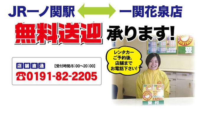 JR一ノ関駅、一関花泉店 無料送迎承ります。 店舗直通0191-82-2205