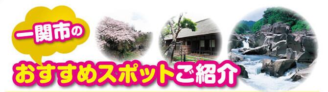 一関市のおすすめスポットご紹介