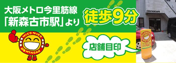 大阪メトロ今里筋線「新森古市駅」より徒歩9分