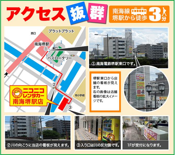アクセス抜群 南海堺駅から徒歩3分