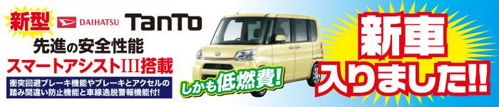 当店のKクラス(軽自動車)は安全装備付!