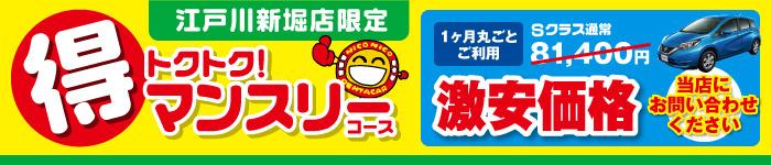 江戸川新堀店限定!とくとくマンスリーコース!