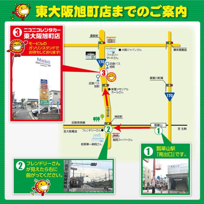 東大阪旭町店までのご案内