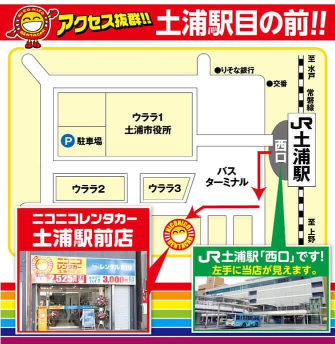 アクセス抜群!!土浦駅目の前!!JR土浦駅「西口」です!左手に当店の看板が見えます。ニコニコレンタカー土浦駅前店