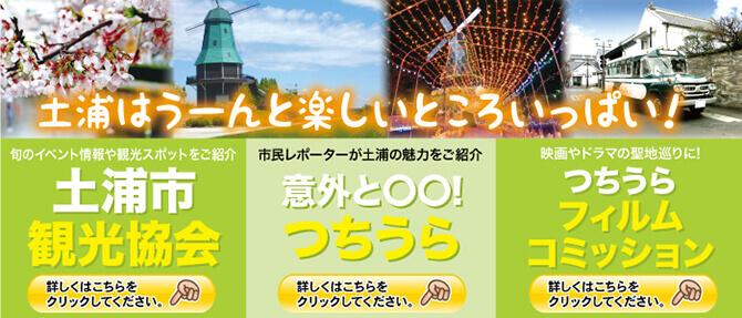 土浦の観光スポット情報〜観光拠点に当店をご利用ください〜