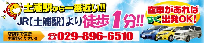 土浦駅から一番近い!!JR土浦駅より徒歩1分!!空車があればすぐ出発OK!店舗まで直接お電話下さい!!029-896-6510 詳しくはこちら