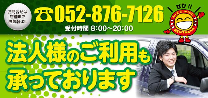 法人様のご利用も承っております お問い合わせは店舗までお気軽に!!TEL:052-876-7126(受付8:00-20:00)