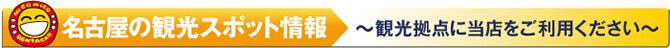 名古屋の観光スポット~観光拠点に当店をご利用ください。
