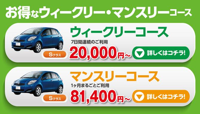 お得なウィークデー・マンスリーコース 例えば軽自動車なら、平日 月〜金5日間Sクラス20,000円〜 1ヶ月まるごとご利用Sクラス81,400円〜
