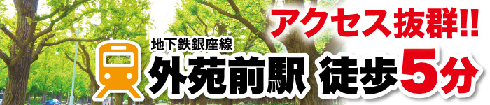 地下鉄銀座線 外苑前駅 徒歩5分!アクセス抜群!