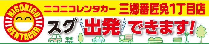 ニコニコレンタカー三郷番匠免1丁目店スグ出発できます!