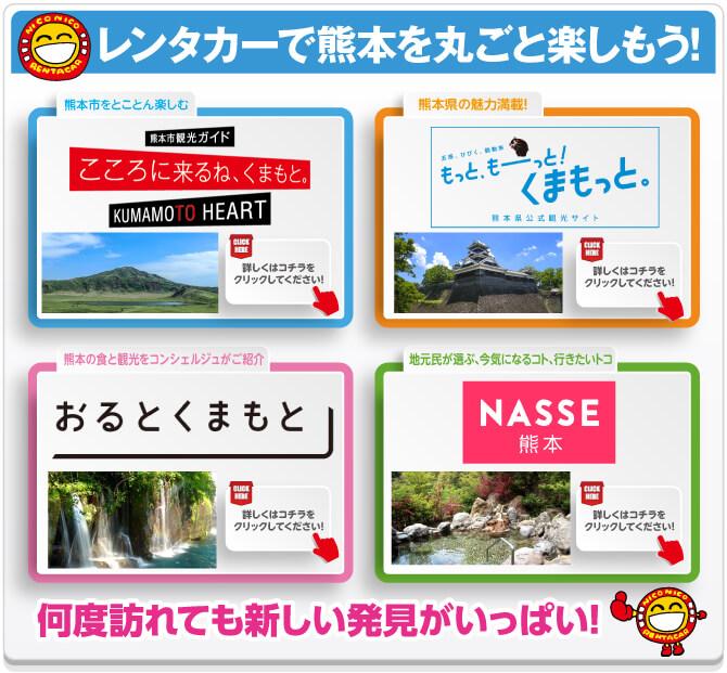 レンタカーで熊本を丸ごと楽しもう!