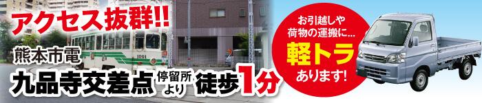 アクセス抜群!熊本市電九品寺交差点停留所より徒歩1分