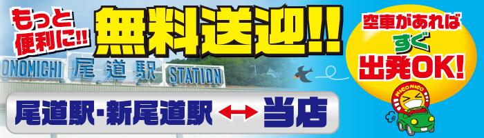 もっと便利に!無料送迎‼空車があればすぐに出発OK!尾道・新尾道駅→当店