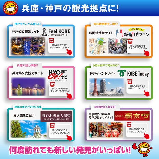 兵庫・神戸の観光拠点に!