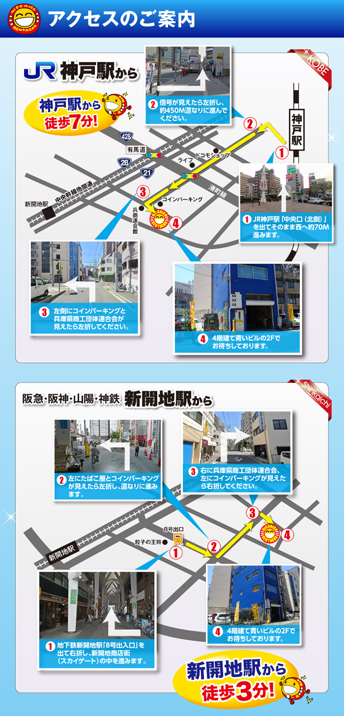 アクセスのご案内 JR神戸駅から徒歩7分!阪急・阪神・山陽・神鉄新開地駅から徒歩3分!