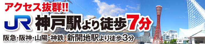 アクセス抜群!!JR神戸駅より徒歩7分!阪急・阪神・山陽・神鉄 新開地駅より徒歩3分 詳しくはこちら