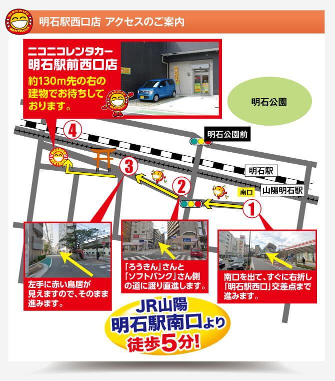 ニコニコレンタカー明石駅西口店アクセスのご案内