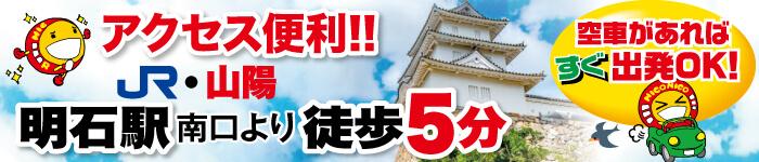 アクセス便利!JR・山陽明石駅南口より徒歩5分