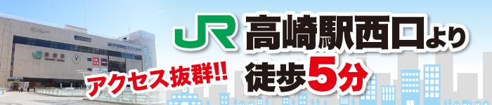 アクセス抜群!!高崎駅より徒歩5分!
