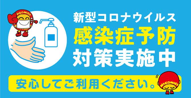 新型コロナウイルス感染症予防対策実施中 安心してご利用ください。