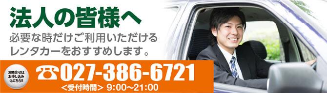 法人の皆様へ 必要な時だけご利用いただけるレンタカーをおすすめします。027-386-6721