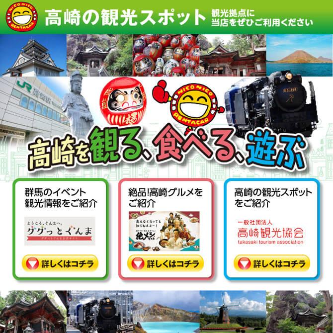 高崎の観光スポット