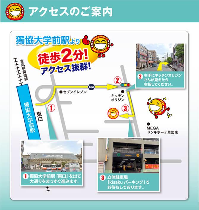 アクセスのご案内 獨協大学前駅より徒歩2分!アクセス抜群!