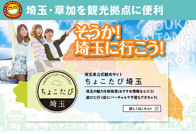 埼玉・草加を観光拠点に便利 そうか!埼玉に行こう