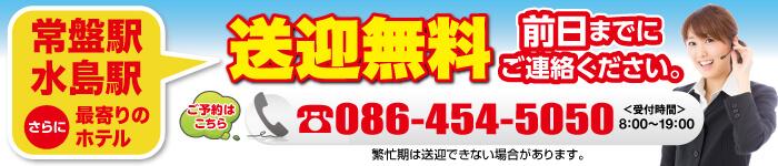 GOTOトラベルキャンペーン地域クーポン取扱店