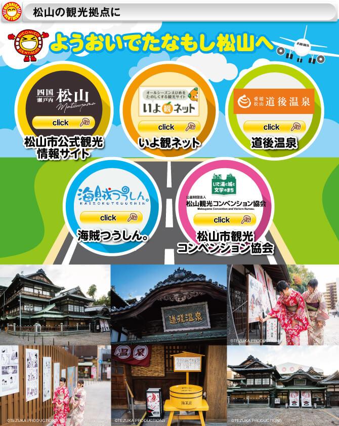 松山の観光拠点に ようおいでたなもし松山へ