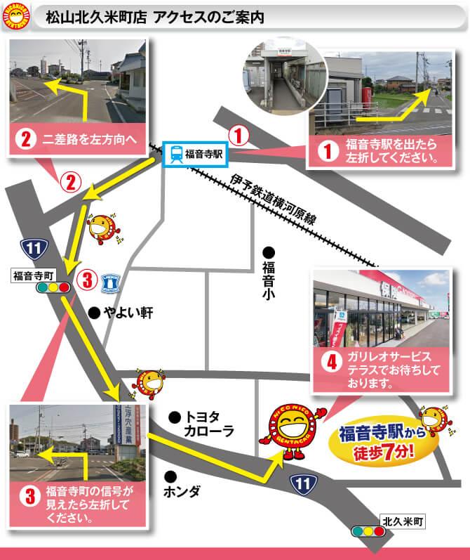 松山北久米町店アクセスのご案内
