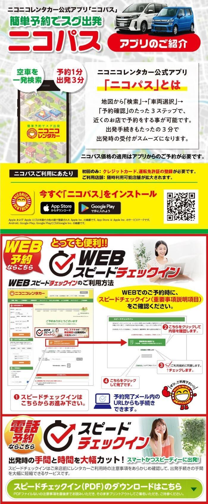 簡単予約ですぐ出発「ニコパス」 WEBスピードチェックイン!WEB予約時にご確認ください!電話予約ならPDFをダウンロードしてください。