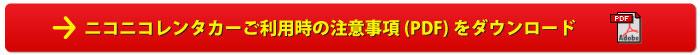 ニコニコレンタカーご利用時の注意事項(PDF)をダウンロード