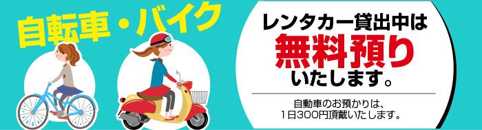 自転車、バイク 無料預かりいたします。自動車のお預かりは1日300円頂戴いたします。