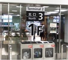成田空港第1ターミナルS3出口