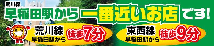 荒川線早稲田駅から一番近いお店です!荒川線早稲田駅から徒歩7分 東西線早稲田駅から徒歩9分