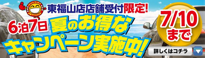 東福山店限定!6泊7日夏のお得なキャンペーン実施中!