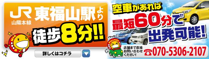 JR東福山駅より徒歩8分