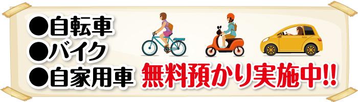 自転車、バイク、自家用車 無料預かり実施中