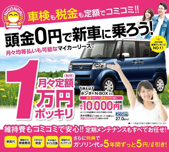 車検も税金も定額でコミコミ!頭金0円で新車に乗ろう!ニコノリ