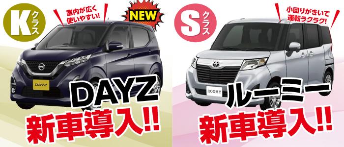 Kクラス DAYZ新車導入!Sクラス ルーミー 新車導入!