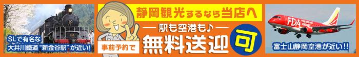 島田観光するなら当店へ駅も空港も。直前予約で無料送迎可