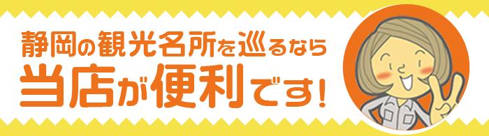 島田観光名所を巡るなら当店が便利です!