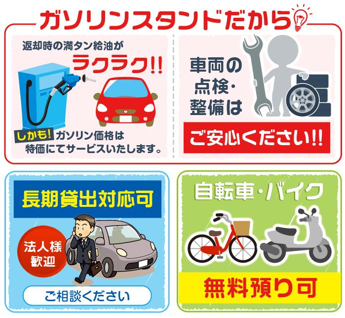 ガソリンスタンドだから返却時の満タン軽油がラクラク!!しかも!ガソリン価格は特価にてサービスいたします。車両の点検・整備はご安心ください!!長期貸出対応可。法人様歓迎。ご相談ください。自転車・バイク無料預り可